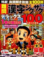 特選!難問漢字ジグザグデラックス(Vol.4)