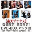 【送料無料】24-TWENTY FOUR- シーズン1~7 DVDコレクターズBOX セット【楽天オリジナルセット】
