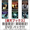【送料無料】ハリー・ポッターシリーズ 6巻セット 【楽天オリジナルセット】