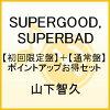 SUPERGOODSUPERBAD