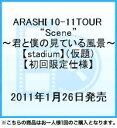 """【送料無料】ARASHI 10-11TOUR """"Scene""""~君と僕の見ている風景~【stadium】(仮題)【初回限..."""