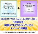 【送料無料】【数量限定!1,000ポイントプレゼント】ARASHI 2タイトル DVD セット