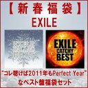 """EXILE """"コレ聴けば2011年もPerfect Year""""なベスト盤福袋セット"""