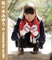 佐々木みゆう JS→ Premium Blu-ray BOX【Blu-ray】