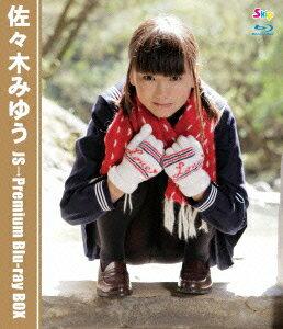 【送料無料】佐々木みゆう JS→ Premium Blu-ray BOX【Blu-ray】