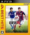 EA BEST HITS FIFA 15 PS3版の画像