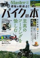 MonoMaster特別編集 趣味を極める! バイクの本