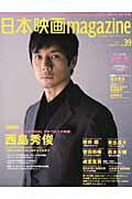 日本映画magazine(vol.39)