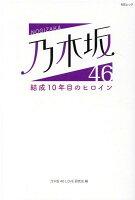 乃木坂46結成10年目のヒロイン