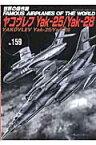 世界の傑作機(no.159) ヤコヴレフYak-25/Yak-28