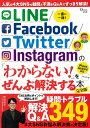 LINE/Facebook/Twitter/Instagra