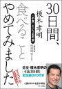 30日間、食べることやめてみました 「不食」という名の旅 俳優・榎木孝明の「不食30日間」全記録DVD付き [ 榎木孝明 ]