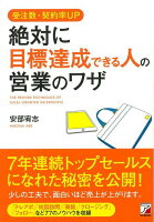 【バーゲン本】受注数・契約率UP絶対に目標達成できる人の営業のワザ