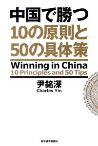 【送料無料】中国で勝つ10の原則と50の具体策