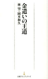 【送料無料】【日経2冊で5倍】金遣いの王道 [ 林望 ]