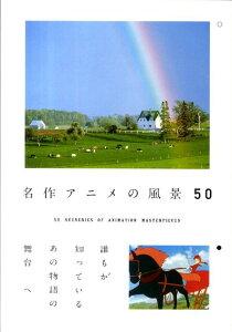 【送料無料】名作アニメの風景50 [ アマナイメージズ ]