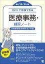 【最新'20-'21年版】ひとりで勉強できる医療事務・練習ノ...