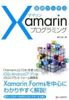 基礎から学ぶXamarinプログラミング