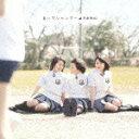 楽天乃木坂46グッズおいでシャンプー(TypeA CD+DVD) [ 乃木坂46 ]
