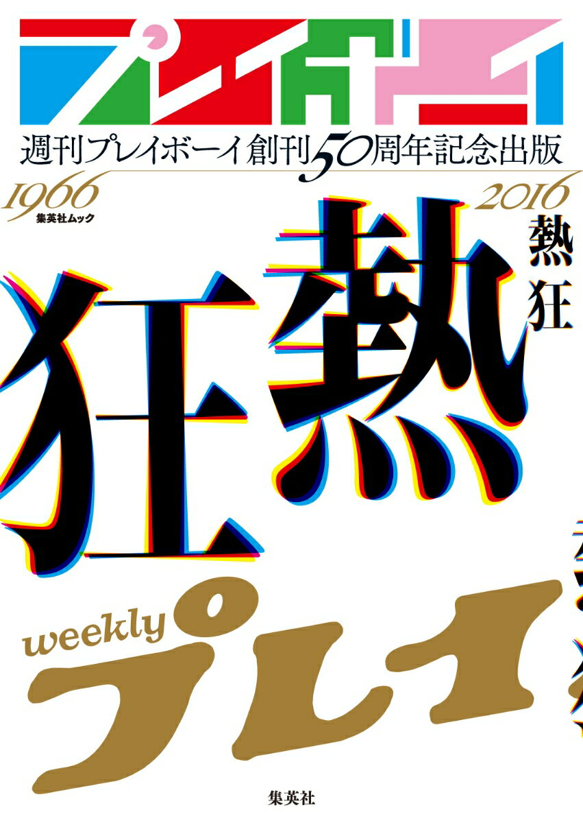 エンターテインメント, サブカルチャー 50