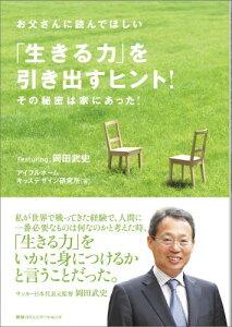 【送料無料】お父さんに読んでほしい「生きる力」を引き出すヒント!その秘密は家にあった! [ ...