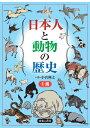 日本人と動物の歴史3...
