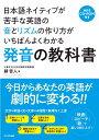 日本語ネイティブが苦手な英語の音とリズムの作り方がいちばんよくわかる発音の教科書……