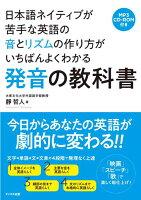 日本語ネイティブが苦手な英語の音とリズムの作り方がいちばんよくわかる発音の教科書