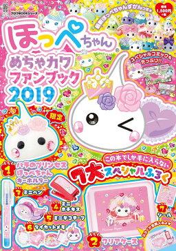 キャラぱふぇフロクBOOKシリーズ ほっぺちゃん めちゃカワファンブック2019