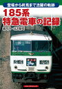 185系特急電車の記録 [ 諸河 久 ] - 楽天ブックス