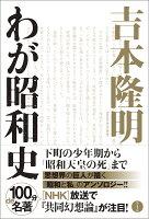 吉本隆明 わが昭和史