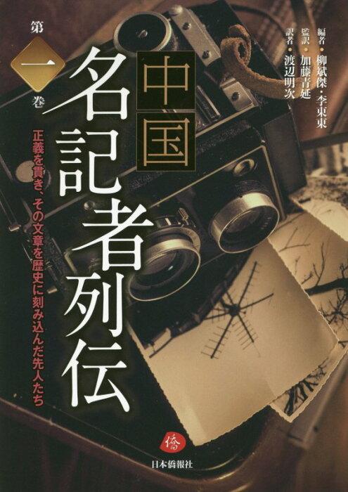 中国名記者列伝(第1巻) 正義を貫き、その文章を歴史に刻み込んだ先人たち [ 柳斌傑 ]