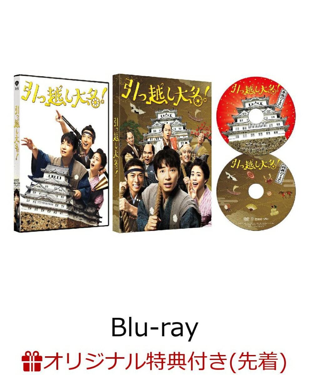 【楽天ブックス限定先着特典】引っ越し大名! 豪華版(ブロマイド付き)【Blu-ray】