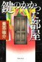【送料無料】鍵のかかった部屋