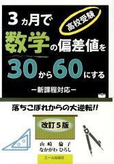 【送料無料】高校受験3カ月で数学の偏差値を30から60にする改訂5版 [ 山崎倫子 ]