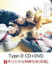 楽天乃木坂46グッズ【楽天ブックス限定先着特典】いつかできるから今日できる (Type-D CD+DVD) (ポストカードA付き) [ 乃木坂46 ]