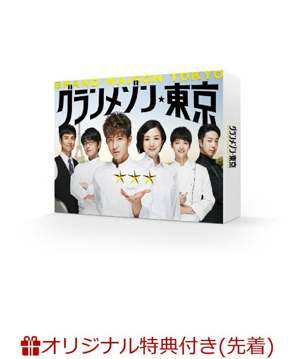 【楽天ブックス限定先着特典】グランメゾン東京 DVD BOX(クリアファイル 付き)