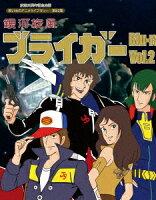 銀河旋風ブライガー Vol.2【Blu-ray】