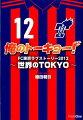 俺のトーキョー!(2012)