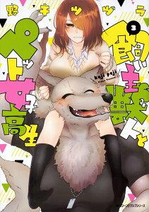 飼い主獣人とペット女子高生(3)