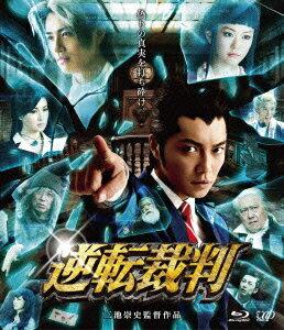 【楽天ブックスなら送料無料】逆転裁判【Blu-ray】 [ 成宮寛貴 ]