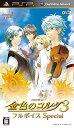 【送料無料】金色のコルダ3 フルボイス Special