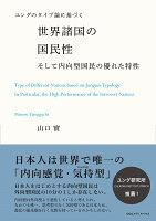 ユングのタイプ論に基づく 世界諸国の国民性