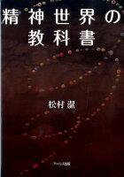 精神世界の教科書