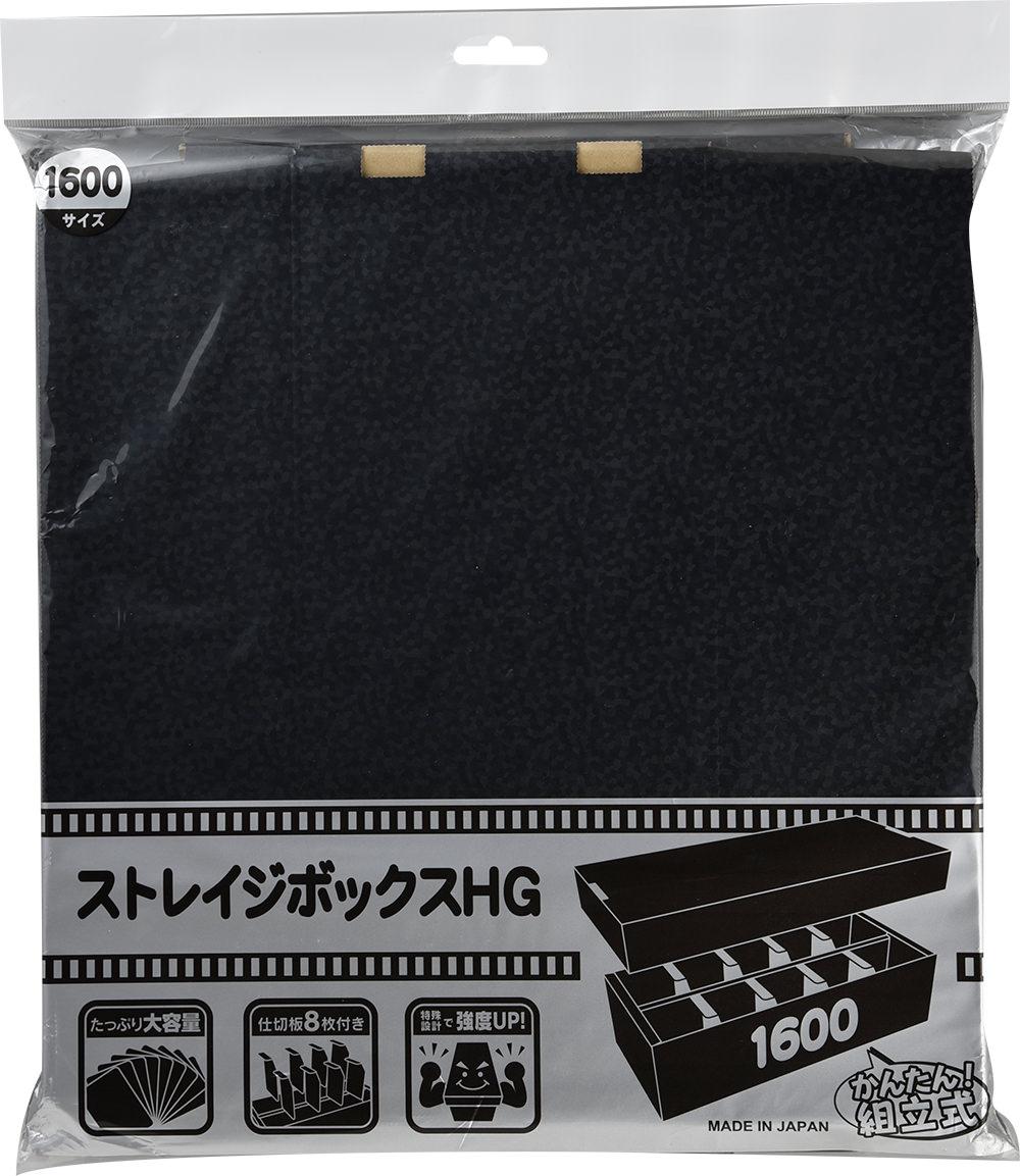 トレーディングカード用ストレイジボックスHG 1600