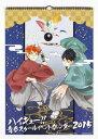 【楽天ブックスならいつでも送料無料】コミックカレンダー2015 『ハイキュー!!』 [ 古舘春一 ]