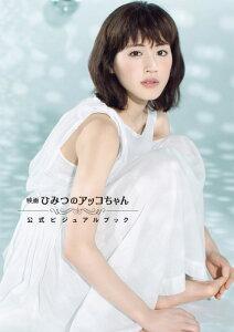 【送料無料】映画ひみつのアッコちゃん公式ビジュアルブック