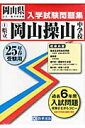 【送料無料】県立岡山操山中学校(25年春受験用)