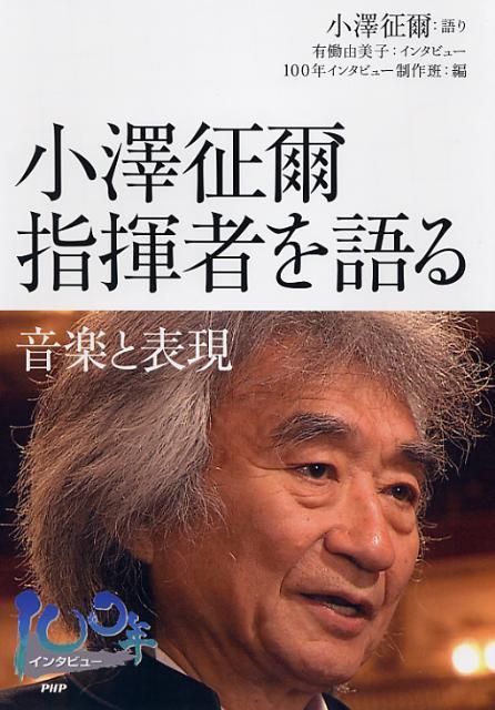 「小澤征爾指揮者を語る」の表紙
