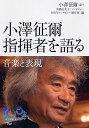 小澤征爾指揮者を語る 音楽と表現 (100年インタビュー) [ 小沢征爾 ]